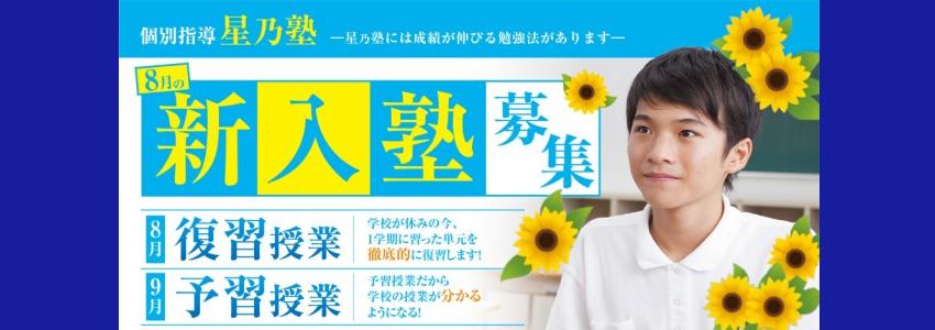 夏の4回無料体験 受付開始!!